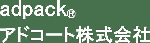adpack アドコート株式会社
