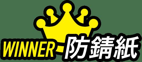 Winner 防錆紙