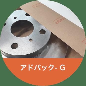 アドパック-G