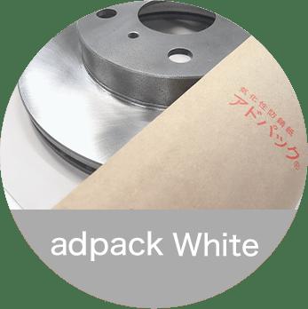 adpackホワイト