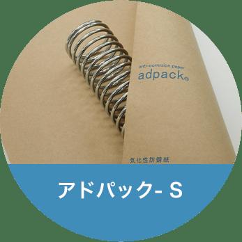 アドパック-S