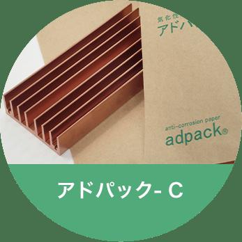 アドパック-ZV